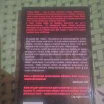 Продам книгу химик, в Брянске