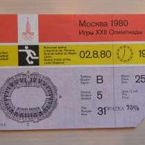 Билет Московской Олимпиады.02.8.80.футбол,(без контроля), в г.Ереван
