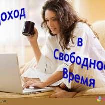 Оператор ПК удаленно, в Москве