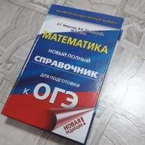 Огэ справочник, в Тюмени