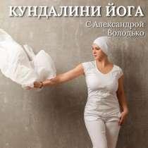 Кундалини Йога, в Ивантеевка