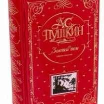 Книга Пушкина «Золотой том», в Москве