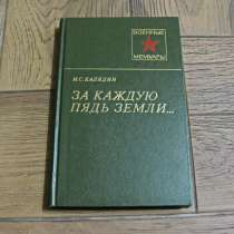 Военные мемуары - За каждую пядь земли (генерал-майор И.С.Ка, в г.Павлодар