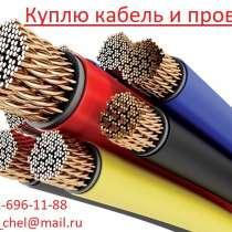 Куплю кабель оптом,неликвиды,с хранения, в Новосибирске