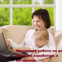 Дополнительный заработок для мамочек в декрете, в Элисте