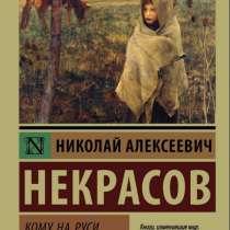 Н. А. Некрасов. Кому на Руси жить хорошо (сборник), в Москве
