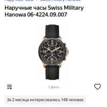 Часы мужские Swiss military hanova, в Москве