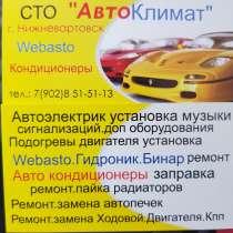 Автоэлектрик, в Нижневартовске
