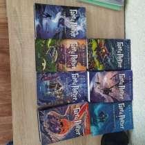 Книги Гарри Поттер все 7 частей в идеальном состоянии, в Ростове-на-Дону