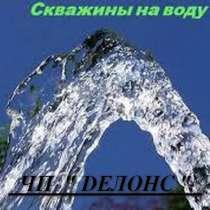 Бурение скважин для водоснабжения, в г.Харьков