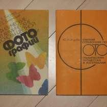 Книги и справочники по фототехнике, в Москве
