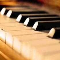 Уроки музыки, в г.Нью-Йорк