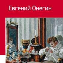 Евгений Онегин. А. Пушкин. Классика в школе, в Москве