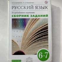 Учебник по русскому языку 6-7 класс, в Йошкар-Оле
