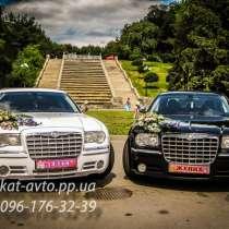 Прокат авто на свадьбу в Харькове, в г.Харьков