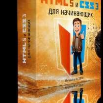 HTML5 и CSS3 для начинающих, в Иркутске
