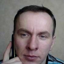 Михаил, 41 год, хочет познакомиться – Михаил, 40 лет, хочет пообщаться, в г.Минск