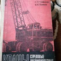 Продам учебник по строительным кранам, в г.Усть-Каменогорск