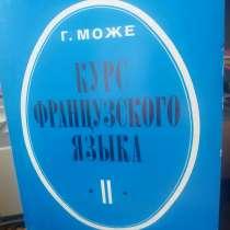 Г. Може. Ккрс французского языка. Книга 2, в Москве