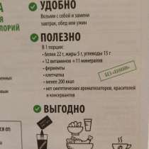 Сбалансированное питание для потери веса и уменьшения отеков, в Москве
