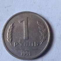 1 руб 1991 года, в Санкт-Петербурге