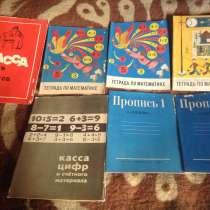 Школьные тетради. СССР, в г.Тбилиси