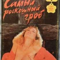 Детективы, в Новосибирске