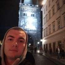 В Праге один. Составь компанию), в г.Прага