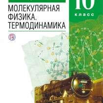 Физика. Молекулярная физика. Термодинамика. Учебник, в Москве
