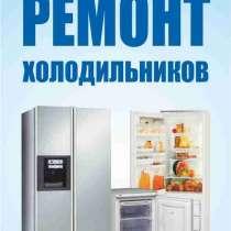 Ремонт холодильников на дому, в Санкт-Петербурге