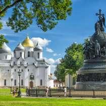 Экскурсии индивидуально по Великому Новгороду, в Великом Новгороде