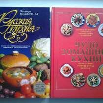 Популярные книги по кулинарии, в Нововоронеже