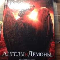 Дэн Браун Ангелы и демоны, в Москве