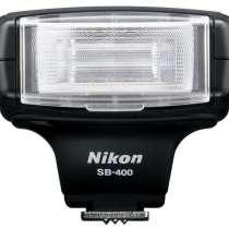 Фотовспышка для Nikon SB-400 - чехол в подарок, в Калининграде