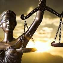 Юридические услуги, в Тольятти