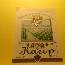 Этикетка винная:Кагор N32,1959г, Ростовский Совнархоз, в г.Ереван