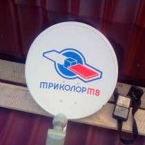 Установка Обмен Триколор тв в Бердске, в Новосибирске