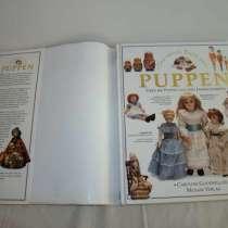Куклы книга альбом каталог (G947), в Москве