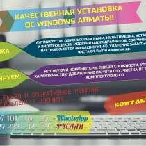 Ремонт компьютеров в Алматы (выезд на дому), в г.Алматы