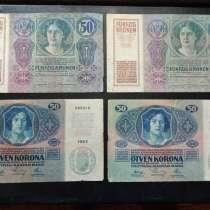 Продам 4 купюры 50 крон 1914 года, в г.Харьков
