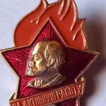 Пионерский значок, в Санкт-Петербурге