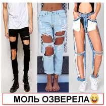 АКЦИЯ на джинсы -20%, в Иванове