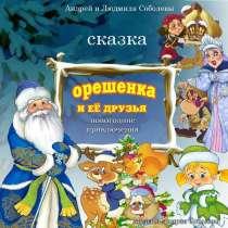 Ищем спонсора для записи музыкальных сказок!, в Москве