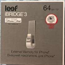 Leef ibridge 3 64 гб (флешка для айфона), в Нижневартовске