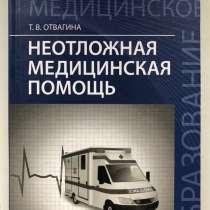 Т. В. Отвагина «Неотложная медицинская помощь», в Усть-Куте