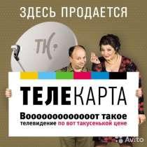 Телекарта Екатеринбург, в Екатеринбурге