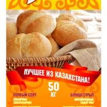 Мука пшеничная (сказка), в г.Петропавловск