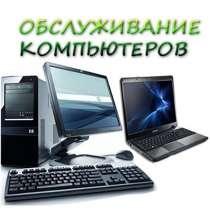 Компьютерный мастер, в Челябинске