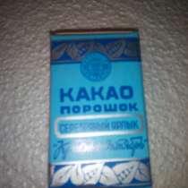 Какао порошок производства СССР, в Чите