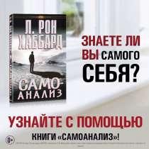 Книга Самоанализ, в Москве